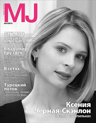 Green Stilettos Girl on the cover of MJ (MGIMO Journal).